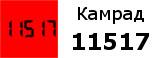 Камрад 11517