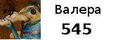 Валера 545