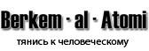 Беркем аль Атоми
