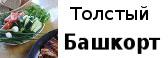 Толстый Башкорт